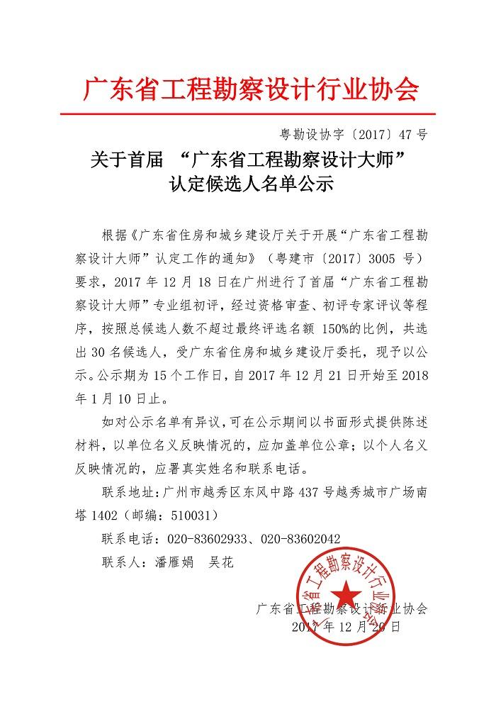 关于校址广东省专业勘察设计首届认定候选人央美建筑设计大师工程在哪图片